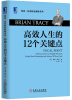 高效人生的12个关键点[Focal Point:A Proven System to Simplify Your Life,Double Your Productivity,and Achieve All Your Goals] dimanche 134