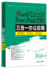 Word/Excel/PowerPoint 2003三合一办公应用(附光盘) microsoft powerpoint 2003 advantage series