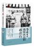 冯玉祥自传3:我所认识的蒋介石