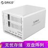 Orrick Division (ORICO) съемный диск RAID массив шкафа алюминиевый шкаф с двойной бородкой USB3.0 жесткий HDD корпус 3,5 дюйма SATA последовательный внешний ящик серебро 9528RU3 корпус для hdd orico 9528u3 2 3 5 ii iii hdd hd 20 usb3 0 5