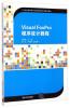 Visual FoxPro 程序设计教程/21世纪高等学校计算机教育实用规划教材 visual foxpro实用教程