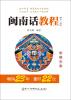 闽南话教程(第三版 附光盘1张) 新编实用英语听力教程1(第2版)(附mp3光盘1张)