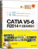 CATIA V5-6 R2014中文版基础设计案例课堂(附光盘) к а басов catia v5 геометрическое моделирование