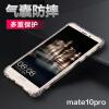Защитный чехол для телефона Mofi для Huawei mate10 pro