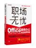 职场无忧:Office 2010商务办公完全应用手册(附光盘) 新应用大学英语:职场篇拓展训练3(附光盘)