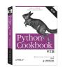 Python Cookbook(第3版)中文版 ios 5 programming cookbook