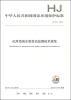 中华人民共和国国家环境保护标准(HJ 731-2014):近岸海域水质自动监测技术规范 中华人民共和国国家环境保护标准(hj 776 2015):水质 32种元素的测定 电感耦合等离子
