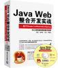 Java Web整合开发实战:基于Struts 2+Hibernate+Spring(附光盘) java restful web service实战(第2版)