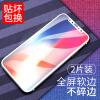[Два] Настенный полноэкранное -3D (Валя) X стальной мембрана Apple, iPhone х / 10 полноэкранной пленка покрыта стальная фольга белого телефон HD пленка тонировочная limo 10% 0 75м х 3м