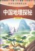 青少年百科知识文库 未解之谜:中国地理探秘 白垩纪往事 中国少年科幻之旅
