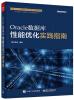 Oracle数据库性能优化实践指南 sql优化最佳实践:构建高效率oracle数据库的方法与技巧