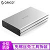 Отдел Оррик (ORICO) 3528U3 USB3.0 HDD корпус алюминиевый корпус ноутбука 3,5-дюймовый SATA настольных жестких дисков последовательный порт внешняя коробка серебра корпус для hdd orico 9528u3 2 3 5 ii iii hdd hd 20 usb3 0 5