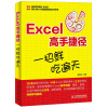 Excel高手捷径 一招鲜 吃遍天 打遍天下无敌手:斗地主超绝技巧
