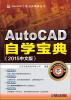 AutoCAD工程应用精解丛书:AutoCAD快速自学宝典(2015中文版 附DVD光盘) 中文版autocad 2014简明实用教程(图解精华版 附光盘)