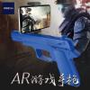 Локк (ROCK) AR Магическая игра пистолет ручка беспроводной Bluetooth AR виртуальной реальности 3D игровой пистолет Apple, Android телефон общий синий battletime пистолет пулемет опустошитель