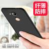 Mo вентилятора Huawei слава V9 игры телефон оболочки защитный рукав полный окантовка темперамент матовый черный сотовый телефон случае твердой оболочки падение сопротивления