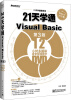 21天学编程系列:21天学通Visual Basic(第3版 附光盘) 21天学通javascript(第4版)