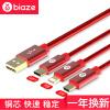 Би Диас (BIAZE) Apple 8/7/6 1,2 м линии передачи данных телефон зарядное устройство с задержкой трехпроводной кабель питания гальваническим красный Молния / микро / Type-C интерфейс адаптирован обновление K6 автомобильное зарядное устройство biyer triple apple andrews type c комплект кабелей для передачи данных mc7 k6