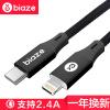 Би Диас (BIAZE) Type-C Молния быстрой зарядка передачи Apple, телефонная линия зарядного кабель 1,2 м K28 черной ткани MacBook / iPhoneX / 8 Plus