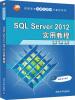 SQL Server 2012 实用教程 книги эксмо microsoft sql server 2012 основы t sql