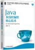 Java核心技术系列:Java多线程编程核心技术[Java Multi-thread Programming] гупта а java ee 7 основы