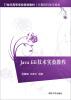 Java EE技术实验教程/21世纪高等学校规划教材·计算机科学与技术 java ee编程技术