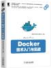 Docker技术入门与实战 использование docker
