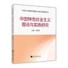 马克思主义理论研究和建设工程重点教材配套用书:中国特色社会主义理论与实践研究 马克思主义理论研究和建设工程重点教材:中国美学史
