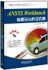 工程设计与分析系列:ANSYS Workbench有限元分析及仿真(附DVD-ROM光盘1张) visual basic课程设计(附cd rom光盘1张)