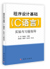 程序设计基础(C语言实验与习题指导) c语言程序设计基础与项目实训(修订版)