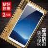 [Плазменные] из двух частей стены полного экрана (Валя) естественные х20 плюс закаленной сталь мембраны пленка HD полного экрана взрыв защитной пленка телефон белого