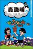 台湾著名漫画家刘兴钦精选系列:真聪明(上)