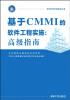 基于CMMI的软件工程实施:高级指南 软件开发与测试丛书 java开发实例大全·基础卷 软件工程师开发大系(附光盘)