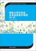 微型计算机系统及其组装维护教程(第2版)/21世纪高等学校计算机教育实用规划教材 中国计算机学会学术菱丛书:决策支持系统及其开发(第4版)