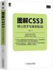 图解CSS3:核心技术与案例实战 css 3 cb3427