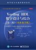 Verilog HDL数字设计与综合(第二版 本科教学版)