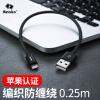 Bonks Apple iPhoneX / 8 / 8Plus Зарядное устройство Apple MFI Certified Lightning Charging Cable Нейлон Anti-wrap Black 0.25m