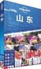 孤独星球Lonely Planet旅行指南系列:山东