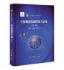 地球观测与导航技术丛书:空间数据挖掘理论与应用(第2版) 大数据挖掘技术与应用