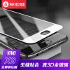 Iska (ESK) VIVO X9 закаленная пленка vivo X9 стеклянная пленка 3D поверхность полноэкранный HD взрывозащищенная защитная пленка для мобильных телефонов JM294-white защитная пленка для мобильных телефонов pantech a860 a860 sky a860l a860k a860s