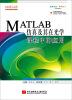 MATLAB仿真及其在光学课程中的应用 c语言和matlab程序设计在电力谐波电流检测方法仿真中的应用