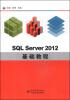 SQL Server 2012 基础教程 книги эксмо microsoft sql server 2012 основы t sql