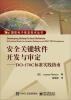 安全关键软件开发与审定:DO-178C标准实践指南 三维云gis:mapgis 10软件平台开发原理与实践