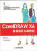 CorelDRAW X6服装设计标准教程 комолова н самоучитель coreldraw x6