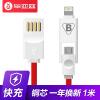 Biaz (BIAZE) Combo Apple 8/7 / 6s Кабель для передачи данных 1 м K1 Красный телефон для зарядного телефона для iPhone iPhone 4 Plus / X / New iPad Huawei Millet