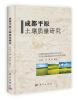 成都平原土壤质量研究 平原区土地质量评价研究