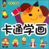 小鲸鱼童书 小手学画画:卡通学画 спот дубравия анри 150 41 11