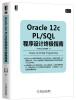 Oracle 12c PL/SQL程序设计终极指南 oracle 12c pl sql程序设计终极指南