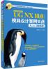 UG NX 10.0中文版模具设计案例实战从入门到精通/CAX工程应用丛书(附光盘) 精通ug nx 8 0中文版模具设计(附dvd光盘1张)