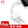 Снежинки Apple 7 Телефонный адаптер для наушников Зарядные песни Combo Audio Converter Connector [DC3.5mm + lighting] Применимо iphone7PLUS / 8 / X
